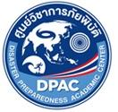 ศูนย์วิชาการภัยพิบัติ สถาบันการแพทย์ฉุกเฉินแห่งชาติ (สพฉ.) DPAC