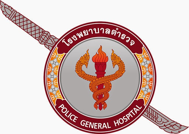 โรงพยาบาลตำรวจ